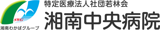 特定医療法人 社団若林会 湘南中央病院