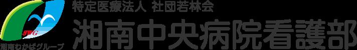 湘南中央病院看護部