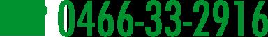 0466-33-2916