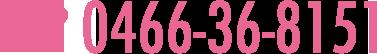 0466-36-8151
