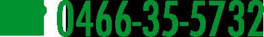 0466-35-5732