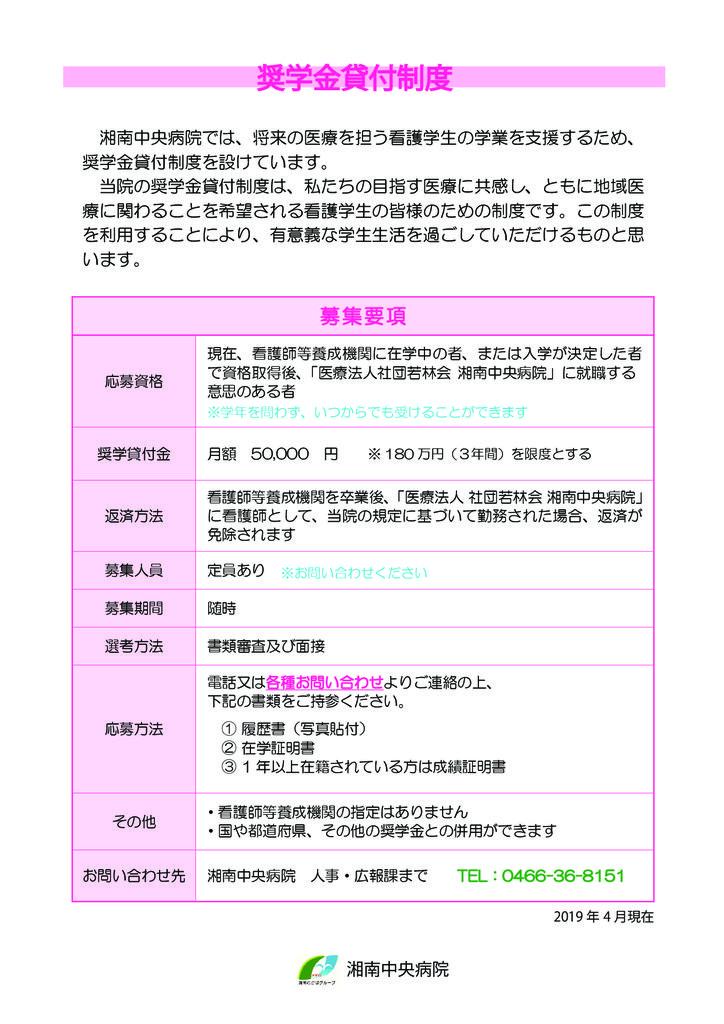 奨学金pdfのサムネイル